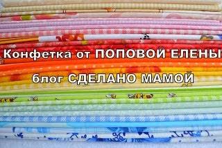 Конфетка от Поповой Елены 8 марта