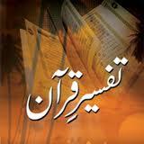 تحميل برنامج Quran Tafseer مجانا