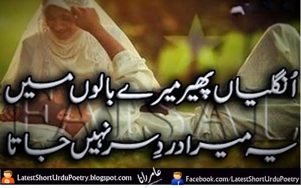 Romantic urdu poetry, Dard e Sar Poetry, Love poetry, Headech poetry, Short Urdu Poetry