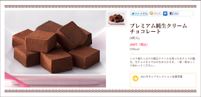 LAWSON is selling 9 pieces of Unchi Cafe SWEETS chocolate at 250 yen