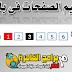 Add Numbered Page Navigation for Blogger شرح اضافة ترقيم الصفحات للمدونة بلوجر