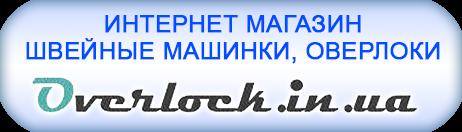 Швейная машинка Симферополь