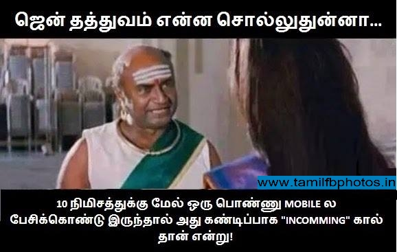 Funny Memes For Fb : Jen thathuvam about girls tamil funny photos fb