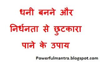 गरीब से अमीर बनने के टोटके , Ameer Hone Ki Dua