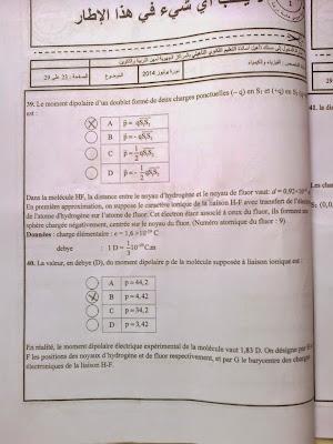 الاختبار الكتابي لولوج المراكز الجهوية - الفيزياء والكيمياء للثانوي التاهيلي 2014  23