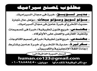 اعلانات وظائف الاهرام الحكومية والخاصة داخل وخارج مصر اليوم 19 / 6 / 2015