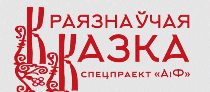 «Краязнаўчая казка» — гэта аўдыёпраект штотыднёвіка «Аргументы і факты» ў Беларусі