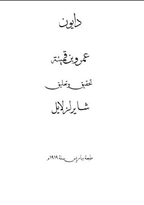 ديوان عمرو بن قميئة
