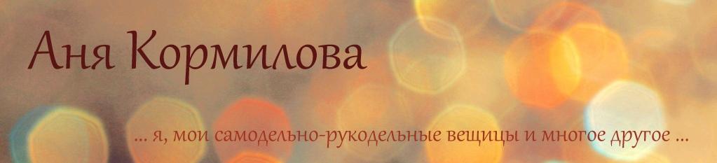 Аня Кормилова (anya_annushka)