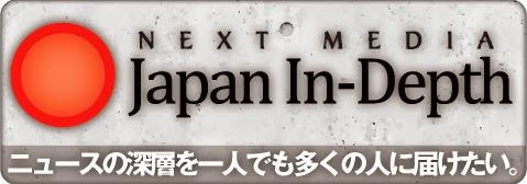 http://japan-indepth.jp/