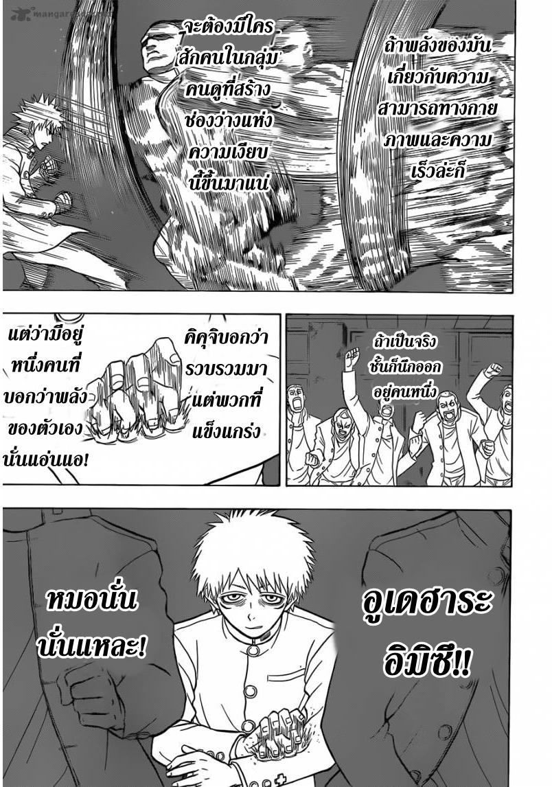 Takamagahara 14 : ห้องไร้เสียง TH แปลไทย
