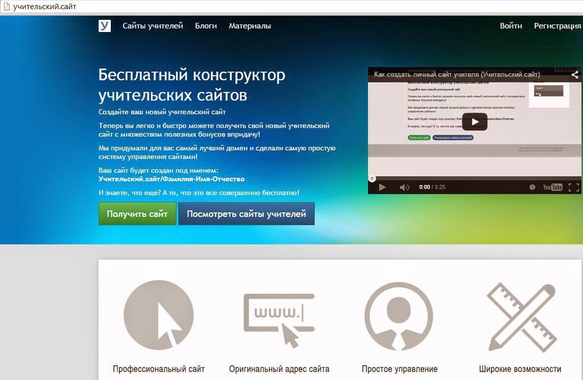 Учительский сайт создание сайтов бесплатный хостинг гигабайт