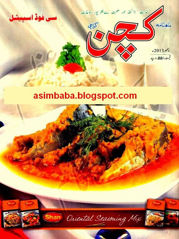 Kitchen Magazine December 2013 Urdu PDF