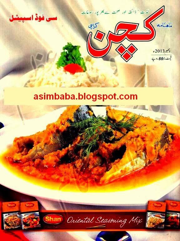 Asimbaba free software free idm forever kitchen magazine december 2013 urdu pdf forumfinder Gallery