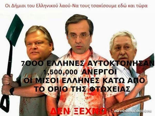 Τσακίστε τους, είναι σκέτοι δολοφόνοι!!!