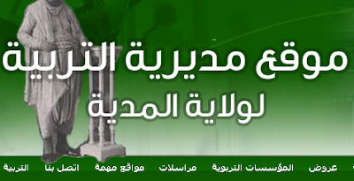 مديرية التربية لولاية المسيلة directorates education wilaya medea