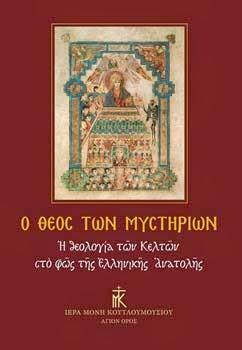 Ο ΘΕΟΣ ΤΩΝ ΜΥΣΤΗΡΙΩΝ Η Θεολογία των Κελτών στο φώς της Ελληνικής Ανατολής(κλικ στην εικόνα)