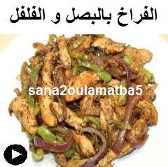 فيديو صدور الفراخ بالبصل و الفلفل و الثوم و الليمون