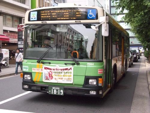 Tokyo Toei Bus, Tokyo, Japan