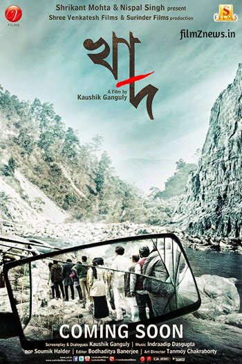 Khaad (2014) Bengali Movie First Look Poster