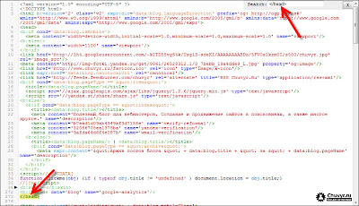 поиск тега head в коде шаблона используя функцию поиска редактора шаблона на blogger