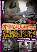 [SNS-770] 変態産婦人科医の猥褻診察