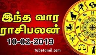 Weekly Horoscope Tamil | IBC Tamil 10-02-2019