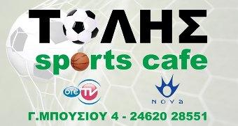 DELIVERY - TAKE- AWAY - ΤΟΛΗΣ sports  ΚΑΦΕ στα Γρεβενά