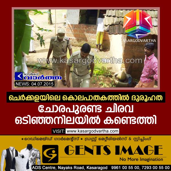 Kasaragod, Kerala, Murder, Assault, Attack, Police, Dead body, Cherkala, Murder-case, Postmortem, Advertisement Gents Image.