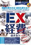 コミック「EX経費のチカラ」イメージ