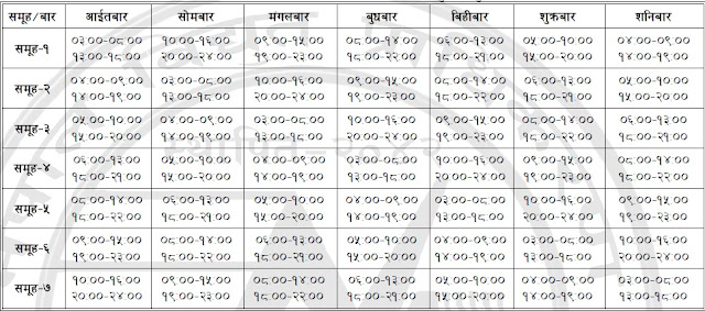 Loadshedding schedule from 2069-11-28