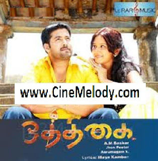 Click Here to Download Othigai (2011) MP3 Songs Free Download