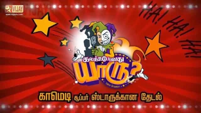 Vijay Tv Kalakkapovadhu Yaaru | Call for