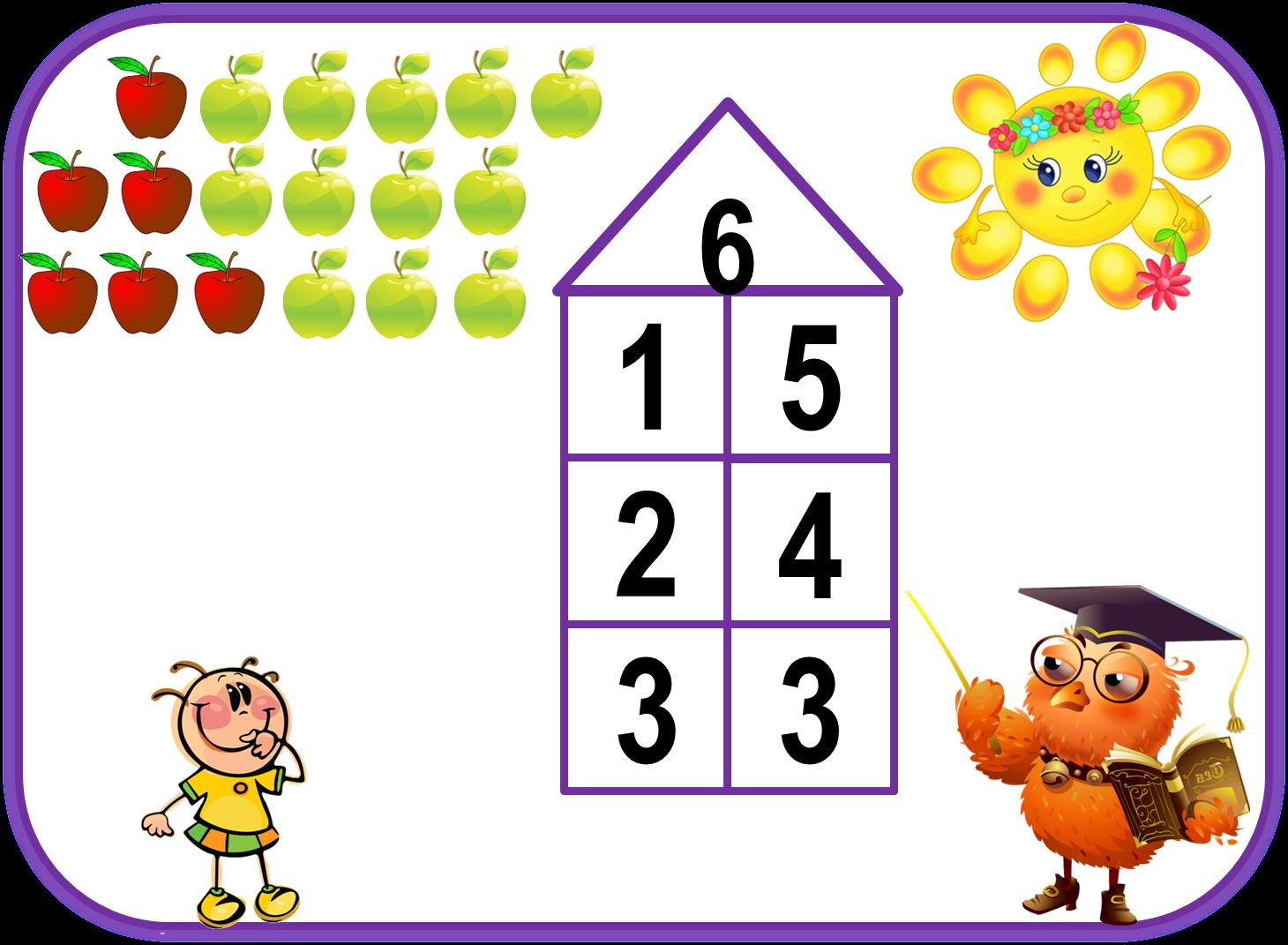 урок презентация число и цифра 3