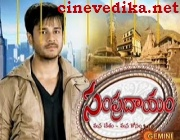 Sampradayam Episode 42 (12th Sep 2013)