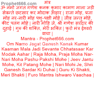 Ganesh Ladoo Vashikaran Mantra Spell to attract any being