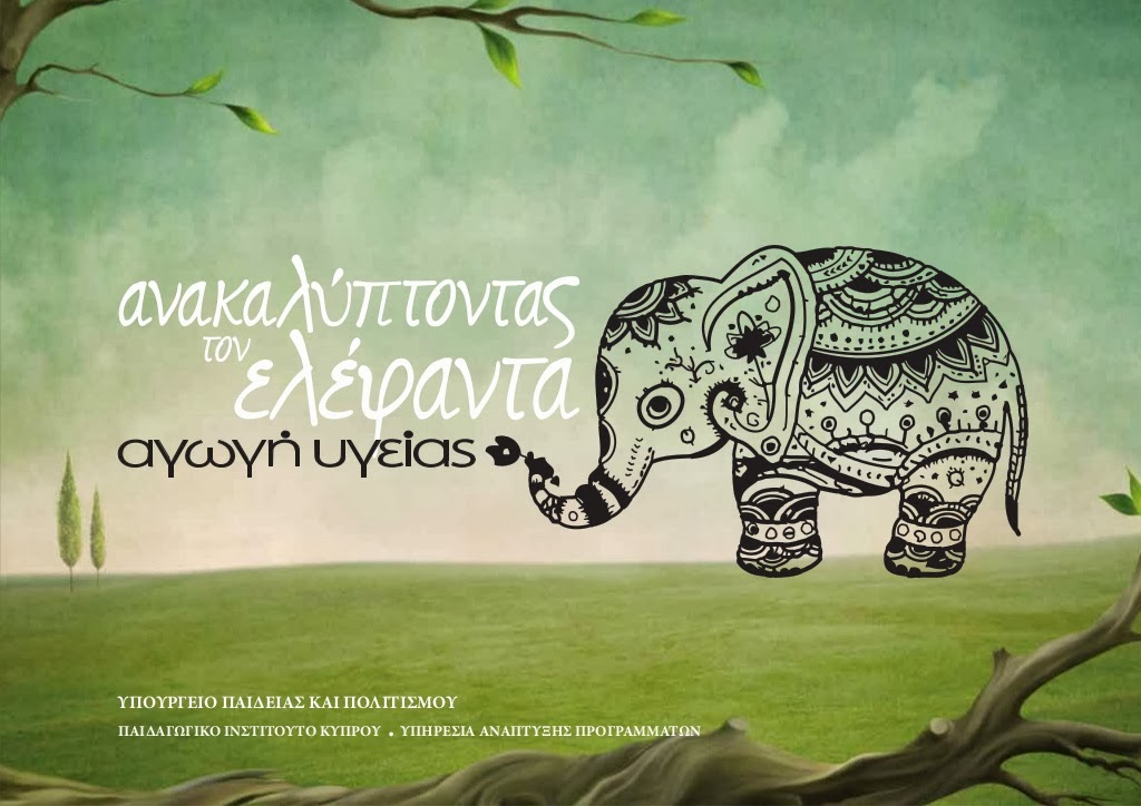 http://pappanna.files.wordpress.com/2014/03/3_3_anakalyptontas_ton_elefanta.pdf
