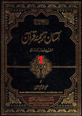 Aasan Tarjuma Quran By Shaykh Mufti Taqi Usmani