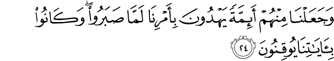 Surat As Sajdah Ayat 24