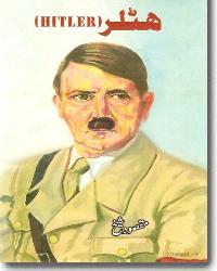 urdu biography books free download famous poeples books in urdu