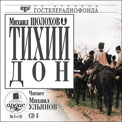 Тихий Дон. Михаил Шолохов — Слушать аудиокнигу онлайн