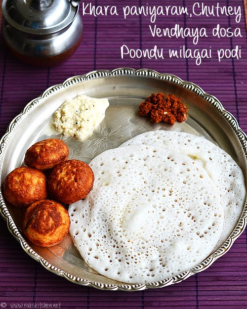 SOUTH INDIAN BREAKFAST MENU 9 – KHARA PANIYARAM, VENDHAYA DOSA, PODI, CHUTNEY