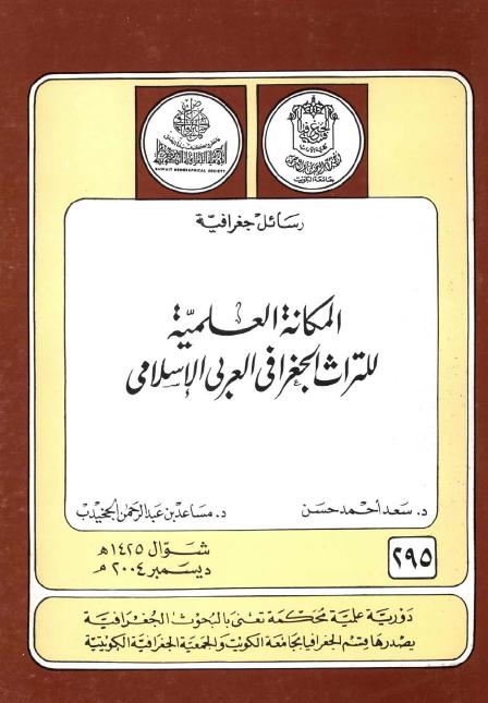 المكانة العلمية للتراث الجغرافي العربي الإسلامي لـ سعد أحمد حسن