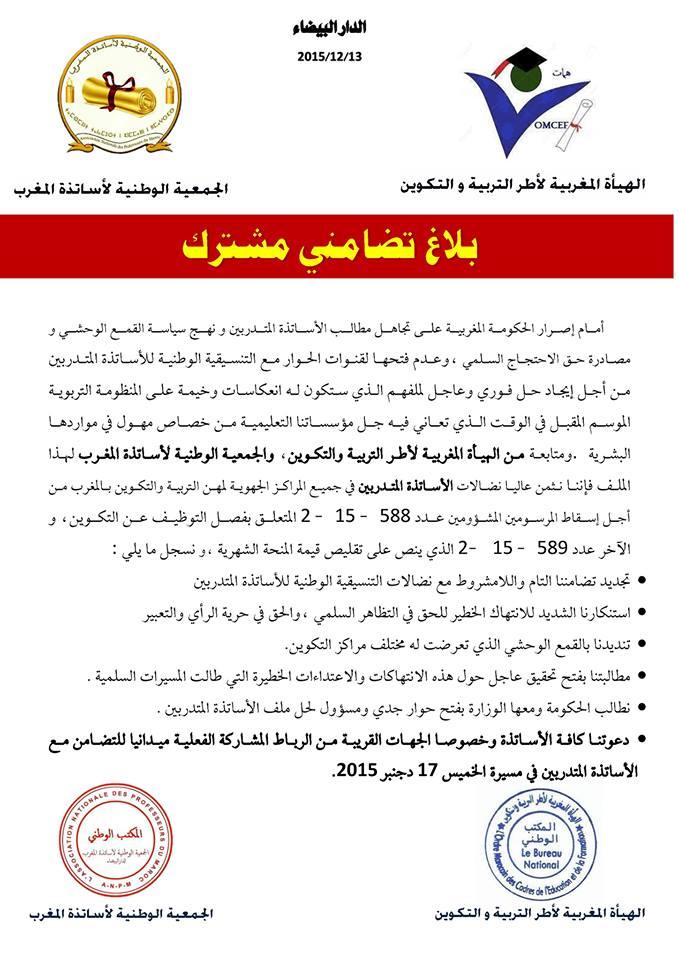 يلاغ تضامني مشترك بين الجمعية الوطنية لأساتذة المغرب والهيأة المغربية لأطر التربية والتكوين دعما لمسيرة الأساتذة المتدربين يوم الخميس 17 دجنبر 2015