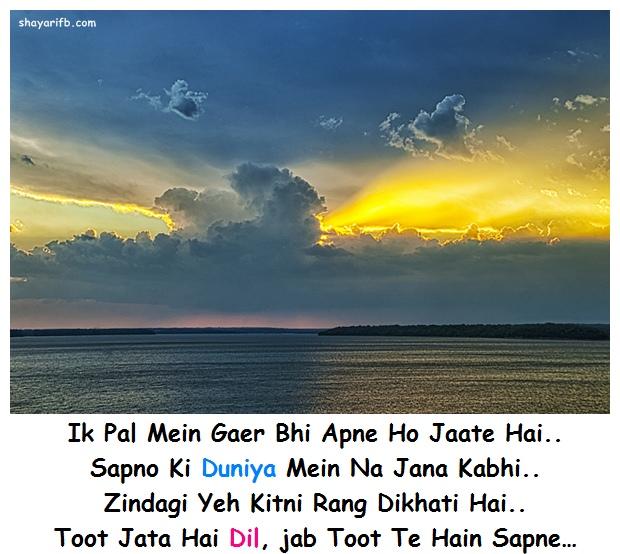 Ek Pal Mein Gaer Bhi Apne Ho Jaate Hai.. Sapno Ki Duniya Mein Na Jana Kabhi..  Zindagi Yeh Kitni Rang Dikhati Hai.. Toot Jata Hai Dil, jab Toot Te Hain Sapne…