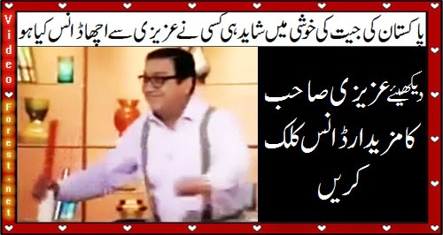 Hasb-e-Haal Azizi Funny Dance Celebration on Pakistan Victory against South Africa