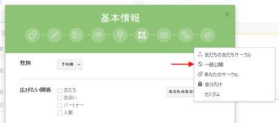 Google+のプロフィール情報・公開範囲設定画面