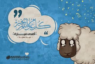غلاف فيس بوك عيد الاضحى - 2013 - 1434