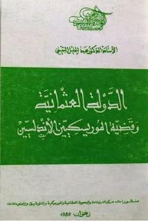 الدولة العثمانية وقضية المورسكيين الأندلسيين - عبد الجليل التميمي