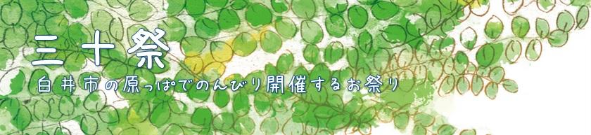 三十祭【平成28年の開催】